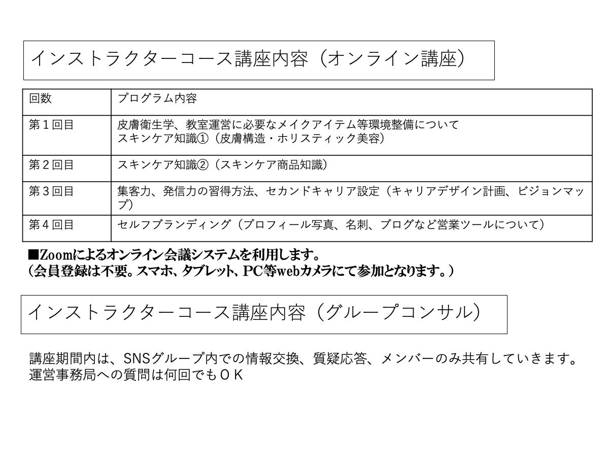 ナチュラルメイクアップ協会 認定インストラクターコース ガイダンス
